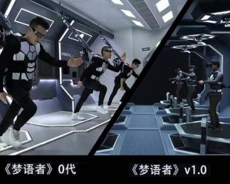 VR動漫設備